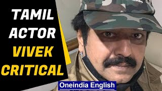 Tamil actor Vivek 'critical' after cardiac arrest | Oneindia News