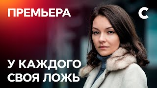 Сериал У каждого своя ложь. Серия 1. ПРЕМЬЕРА 2021   МЕЛОДРАМА