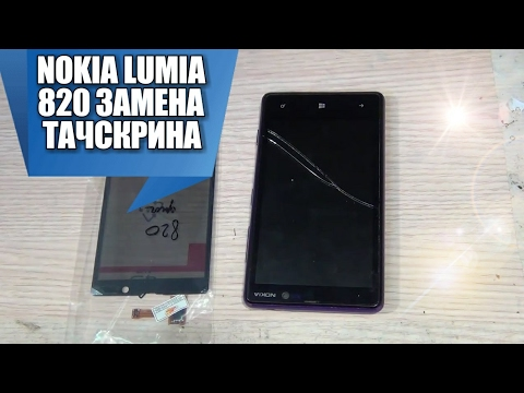 Nokia lumia 920 is a smartphone developed by nokia that runs the windows phone 8 operating system. It was announced on september 5, 2012, and was first released on november 2, 2012. It has a 1. 5 ghz dual-core qualcomm krait cpu and a 4. 5