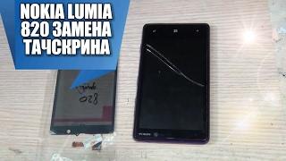 Nokia Lumia 820 замена тачскрина (сенсорного стекла) разбор Ссылка в описании!