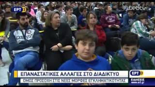 5ο Συνέδριο Ασφαλούς Πλοήγησης στο Διαδίκτυο, στην Θεσσαλονίκη - ΕΡΤ3 (09/02/2016)