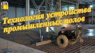 видео Установка бетонных полов.