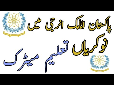 Pak Atomic Energy jobs 2019