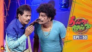 தில்லு முல்லு | Thillu Mullu | Episode 50 | 09th December 2019 | Comedy Show | Kalaignar TV