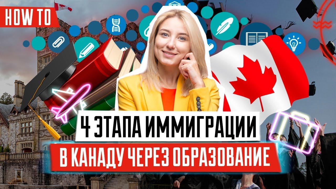 Самый безопасный способ иммиграции в Канаду | Учеба в Канаде |Иммиграция в Канаду