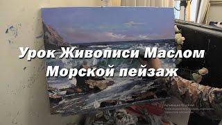 Мастер-класс по живописи маслом №56 - Морской пейзаж. Как рисовать. Урок рисования Игорь Сахаров