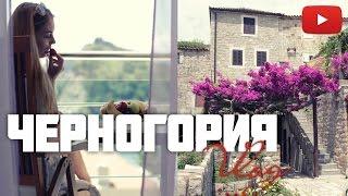 ЭТО ПОТРЯСАЮЩЕ! Прилетели в Черногорию ;) ВЛОГ #VictoriaR(МОЙ НОВЫЙ КАНАЛ