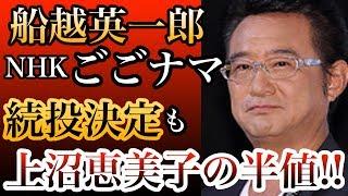 船越英一郎「ごごナマ」続投決定もギャラは上沼恵美子の半分と判明!?...