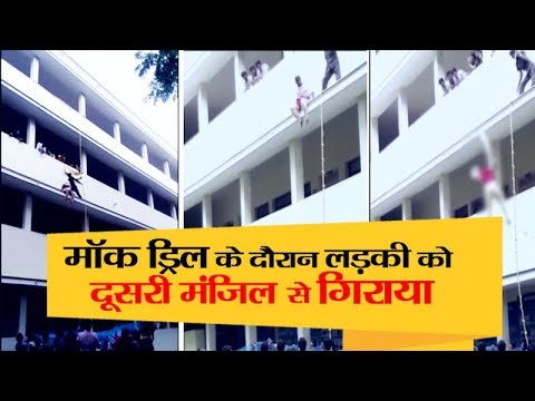 Viral Video News II Drawn from second floor during mock drill girl death watch video from Coimbatore