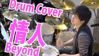 情人 Beyond (特別版) Drum Covered by SamuelWong █