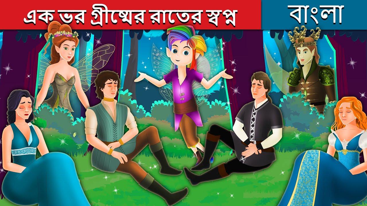 এক ভর গ্রীষ্মের রাতের স্বপ্ন | A Midsummer Night's Dream in Bengali | Bengali Fairy Tales