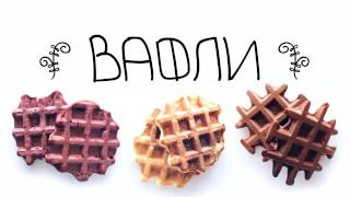 Три быстрых рецепта низкокалорийных вафель (без масла) / Three simple low fat waffles recipe