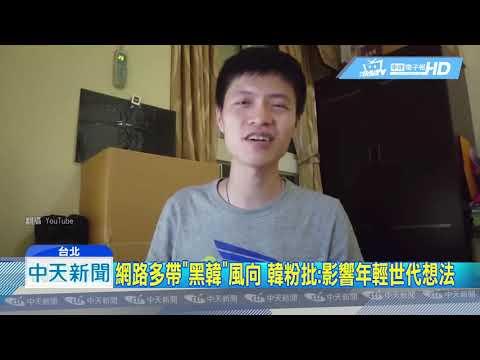 20190625中天新聞 「為何要挺韓國瑜?」 韓粉媽曝與兒子對話引瘋傳