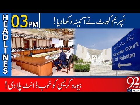 News Headlines | 03:00 PM | 17 February 2020 | 92NewsHD