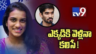 Kidambi Srikanth on his bond with PV Sindhu - TV9 Now