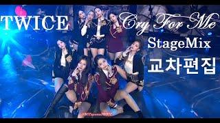 [2K] TWICE(트와이스) - Cry For Me 교차편집 (StageMix) (재업/Reupload)