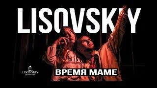Смотреть клип Lisovskiy - Время Маме