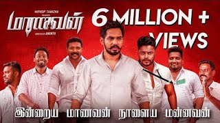 Hiphop Tamizha #Maanavan (Official )
