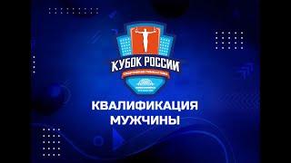 Кубок России по спортивной гимнастике 2021. Квалификация. Мужчины.