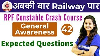 2:00 PM - RPF Constable 2018 | GA by Shipra Ma'am | Expected Questions