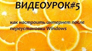 Видеоурок#5 Как настроить интернет после  переустановки Windows