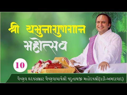 Shri Yamunaji Gungan Mahotsav - Bombay 2018 by Shri Yadunathji Mahoday Shri(Kadi-Ahmedabad) - 10