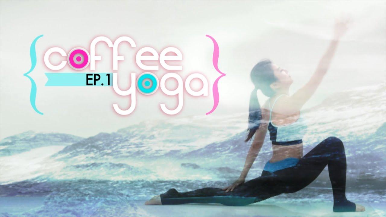 COFFEE YOGA EP1. 教你瑜珈基本三式 - YouTube