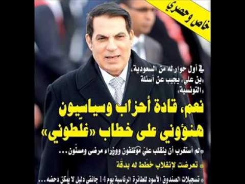 Interview de Ben Ali au journal Attounysya | Tunis Tribune