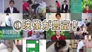 Repeat youtube video 第28回 介護福祉士国家試験実技試験対策 DVD (2015年度版)