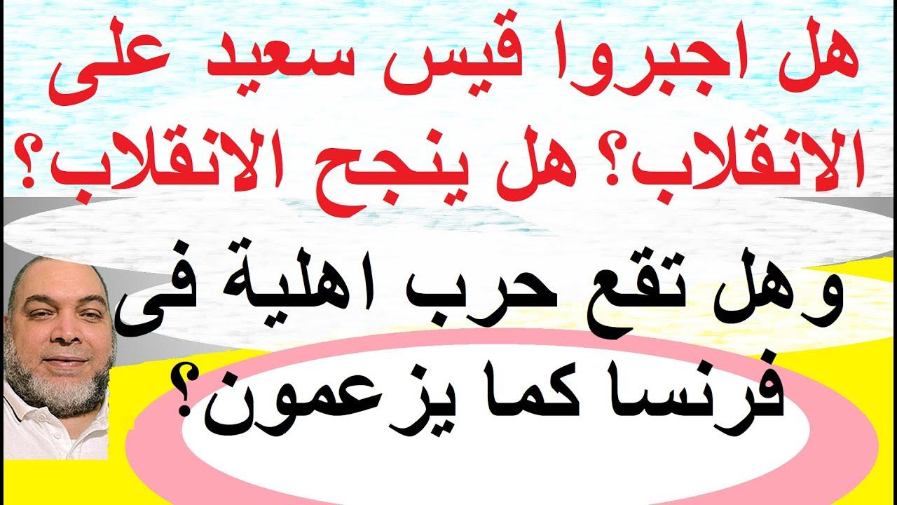 هل اجبروا #قيس_سعيد على الانقلاب فى #تونس ؟ وهل ينجح ؟ وهل تقع #حرب_اهلية فى #فرنسا ؟