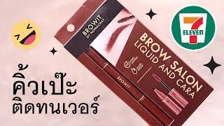 [รีวิวเซเว่น] คิ๊วเป๊ะในแท่งเดียวด้วย Brow Salon Liquid And Cara | Knack Chira