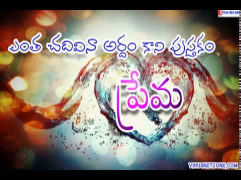 Telugu Love Quotes Classy Telugu Love Quotes Imagesquotes In Teluguతెలుగు ప్రేమ