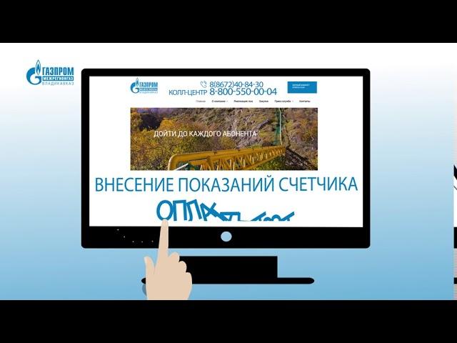 Газпром Оплата онлайн