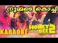 നുമ്മടെ കൊച്ചി |New Malayalam Karaoke with lyrics | honeybee 2 Malayalam Movie Karaoke