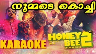 നുമ്മടെ കൊച്ചി |New Malayalam Karaoke with lyrics | honeybee 2 Malayalam Movie Karaoke