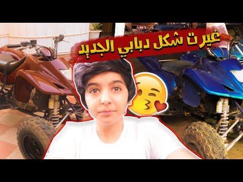 غيرت شكل دبابي الجديد !! #صلوح يبغى دبابي 😱😂 ( لا يفوتكم )