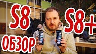 Первый обзор Samsung Galaxy S8 и S8+
