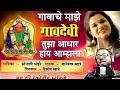 गावाचे माझे गावदेवी तूझा आधार हाय आम्हाला sonali भोईर व Dnyaneshwar mhatre  official video songs