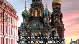 Достопримечательности Санкт-Петербурга(Достопримечательности Санкт-Петербурга http://takearest.ru/petersburg-sights Большой фотоальбом Санкт-Петербурга: http://takea..., 2014-04-26T20:09:17.000Z)