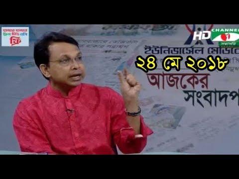 "Ajker Songbad Potro 24 May 2018,, Channel i Online Bangla News Talk Show ""Ajker Songbad Potro"""