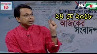 "Ajker Songbad Potro 24 May 2018,, Channel i Online Bangla News Talk Show ""Ajker Songbad Potro"""