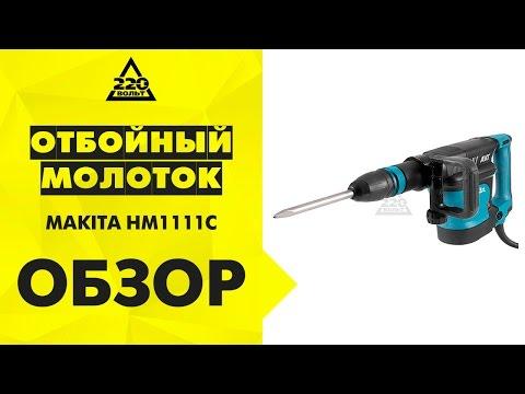 Електрически къртач MAKITA HM1111C #iEUB6PFxU9s