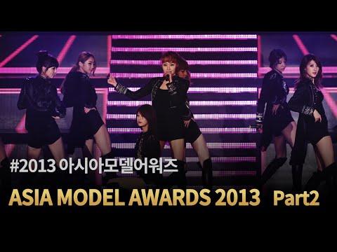 제8회 2013 아시아모델상시상식 PART02 ㅣ 8th Asia Model Festival Awards 2013 PART02