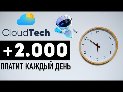 ЭТОТ САЙТ ПЛАТИТ 2000 РУБЛЕЙ КАЖДЫЙ ДЕНЬ |#КЛАУДТЕК | #CLOUDTECH | https://cloudtech.gg мой отзыв