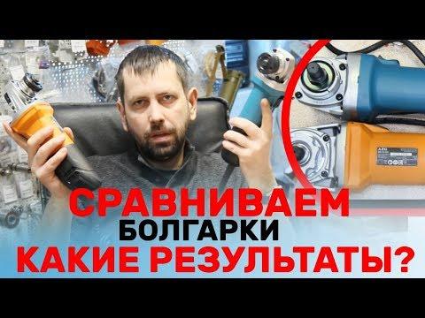 стоит ли покупать дешёвую болгарку / ВИХРЬ УШМ-125/900 4.0