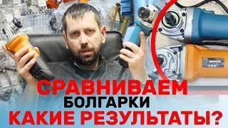 чи варто купувати дешеву болгарку / ВИХОР УШМ-125/900 4.0