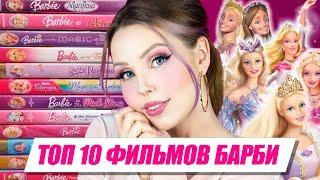 ТОП 10 ЛУЧШИХ ФИЛЬМОВ БАРБИ!