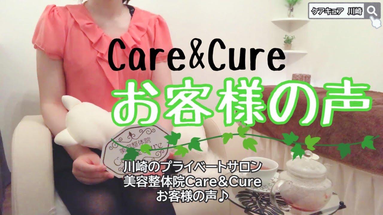 川崎の美容整体院【Care&Cure】ケアキュア お客様の声紹介動画  整体 マッサージ エステ 腰痛 肩こり 首の痛み