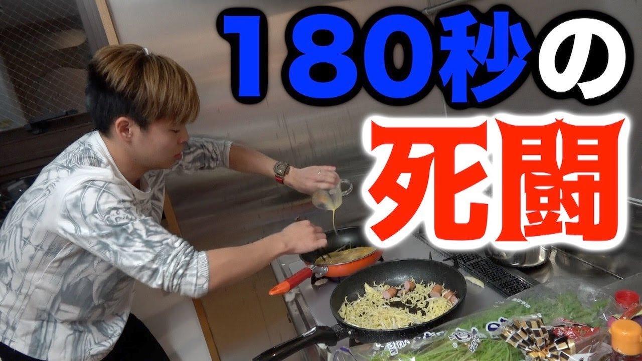 【主婦必見】あっという間に本格料理!リアル3分クッキング!