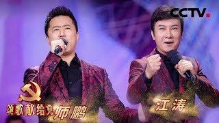 [颂歌献给党]《时代号子》 演唱:江涛 师鹏| CCTV综艺